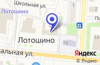 Схема проезда до компании МУНИЦАЛЬНОЕ ОБРАЗОВАНИЕ ЛОТОШИНСКОГО РАЙОНА в Лотошино
