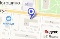Схема проезда до компании СТОЛОВАЯ ЛОТОШИНСКОЕ РАЙПО в Лотошино
