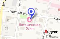 Схема проезда до компании МУП БАННО-ОЗДОРОВИТЕЛЬНЫЙ КОМПЛЕКС в Лотошино