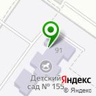 Местоположение компании Детский сад №155
