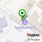 Местоположение компании Автошкола-К