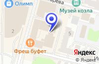 Схема проезда до компании ЕФРЕМОВ Д.Г. в Твери