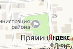 Схема проезда до компании Центр социальных выплат в Прямицыно