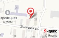 Схема проезда до компании Стрелецкая средняя общеобразовательная школа в Стрелецком