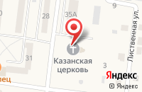 Схема проезда до компании Храм Казанской иконы Божией Матери в Стрелецком