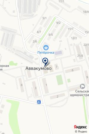 Почтовое отделение на карте Аввакумово