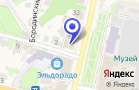 Схема проезда до компании БАР БОРОДИНО в Можайске