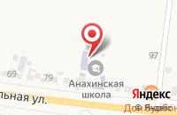 Схема проезда до компании Анахинская общеобразовательная школа в Ворошнево