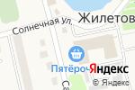 Схема проезда до компании Пятерочка в Жилетово