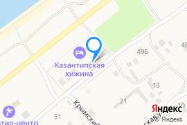 «Казантипская хижина»—Гостиница в Новоотрадном