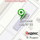 Местоположение компании Детский сад №55
