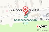 Схема проезда до компании МБУК в Белоберезовском