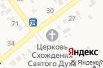 Схема проезда до компании Святодуховский храм в Пивденном