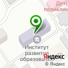 Местоположение компании Орловский институт развития образования