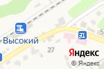 Схема проезда до компании Парикмахерская в Высоком