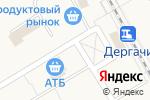 Схема проезда до компании 36.8 в Дергачах