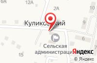 Схема проезда до компании Куликовский сельский дом культуры в Куликовском