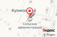 Схема проезда до компании Администрация Большекуликовского сельского поселения в Куликовском
