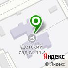 Местоположение компании Детский сад №112
