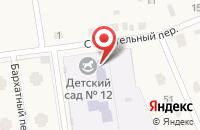 Схема проезда до компании Детский сад №12 в Малой Куликовке