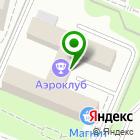 Местоположение компании Курский аэроклуб