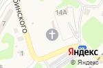Схема проезда до компании Свято-Троицкий храм в Покотиловке