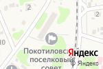 Схема проезда до компании Покотилівська селищна рада в Покотиловке