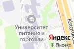 Схема проезда до компании Харківський державний університет харчування та торгівлі в Харькове