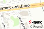 Схема проезда до компании X-motors в Харькове