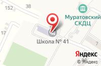 Схема проезда до компании Средняя общеобразовательная школа №41 в Муратовскоге Щебзавода