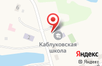 Схема проезда до компании Каблуковская основная общеобразовательная школа в Каблуково