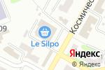 Схема проезда до компании Le Silpo в Харькове