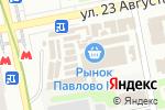 Схема проезда до компании Наша Ряба в Харькове