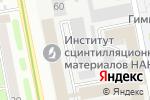 Схема проезда до компании Мегаполис Плюс в Харькове
