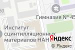Схема проезда до компании Экополимер в Харькове