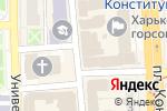 Схема проезда до компании Якитория в Харькове