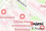 Схема проезда до компании Харківська обласна клінічна лікарня в Харькове