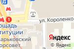 Схема проезда до компании КАВА У ШАФІ в Харькове