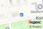Схема проезда до компании Продуктовый магазин в Колюпаново