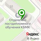 Местоположение компании Калужский базовый медицинский колледж