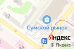 Схема проезда до компании Дари цветы в Харькове
