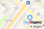 Схема проезда до компании Tommy Hilfiger в Харькове