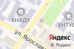 Схема проезда до компании Брусничка в Харькове