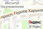Схема проезда до компании Мир 3000 в Харькове