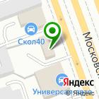 Местоположение компании Kami Калуга