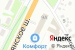 Схема проезда до компании Комфорт в Харькове