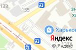 Схема проезда до компании Велика Шафа в Харькове