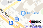 Схема проезда до компании Лідер Взуття в Харькове