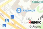 Схема проезда до компании Кокос в Харькове
