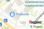 Схема проезда до компании Luxcomfort в Харькове